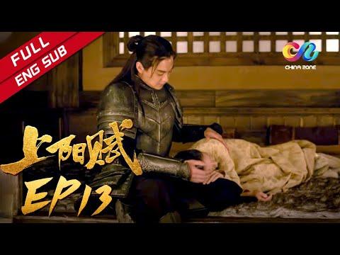 【ENG SUB】《上阳赋》第13集 王儇萧綦日久生情?|The Rebel Princess(章子怡、周一围、杨祐宁、惠英红、赵雅芝)