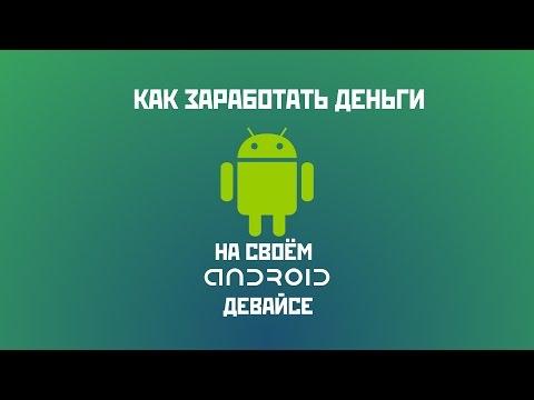 Заработок Андроид