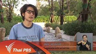 เปิดบ้าน Thai PBS - ดูหนัง (พาไป) หาแก่นธรรม