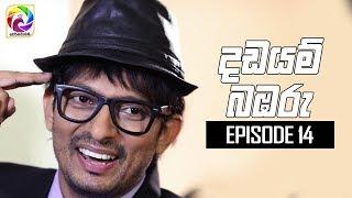 "Video Dadayam babaru Episode 14  || "" а∂ѓа∂©а∂Їа∂ЄаЈК а∂∂а∂єа∂їаЈФ "" | аЈГа∂≠аЈТа∂ЇаЈЪ а∂ѓаЈТа∂±аЈАа∂љ а∂їаЈПа∂≠аЈКвАНа∂їаЈУ 9.30 а∂І . . . MP3, 3GP, MP4, WEBM, AVI, FLV Maret 2019"
