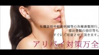 借金妻 京橋店の求人動画