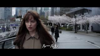 映画『フィフティ・シェイズ・ダーカー』予告編