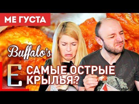 Самые острые крылья в Москве? — Обзор Buffalo's— Ме Густа — Едим ТВ
