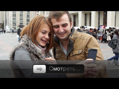 iPhone 5 - Мнение прохожих