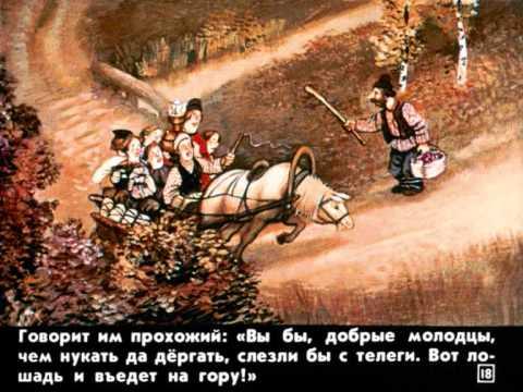 Семь Агафонов бестолковых - Диафильмы