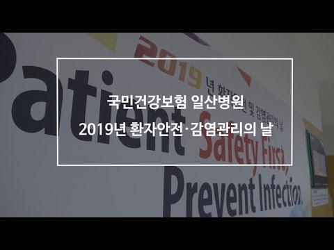 [국민건강보험 일산병원] 2019 환자안전 및 감염관리의 날