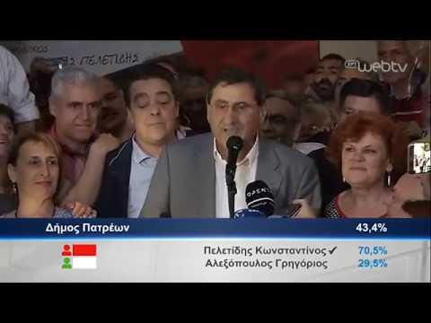 Πελετίδης: Ο πατραϊκός λαός με την ψήφο του διασφάλισε τη δική του νίκη | 02/06/2019 | ΕΡΤ
