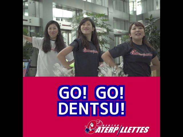 アメフト社会人チームキャタピラーズのコンテンツ「【vol.5】DENTSU PARTY」