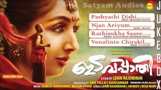Edavapathi Audio Jukebox