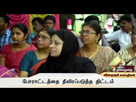 College-teachers-stage-protest-in-Trichy