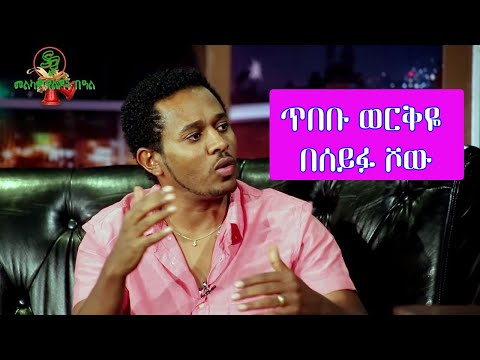 Very entertaining with Tebebu workiey on Seifu Fantaun show