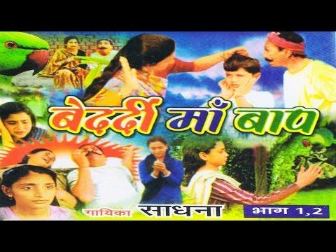 Video Dhola - Bedardi Maa Baap || बेदर्दी माँ बाप || Sadhna || Trimurti Cassettes download in MP3, 3GP, MP4, WEBM, AVI, FLV January 2017