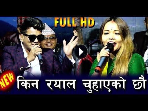 (''किन रयाल चुहाएको छौ''Ramji Khand VS Bhumika Giri   | New Live Dohori | New Songs | बबाल दोहोरी - Duration: 21 minutes.)