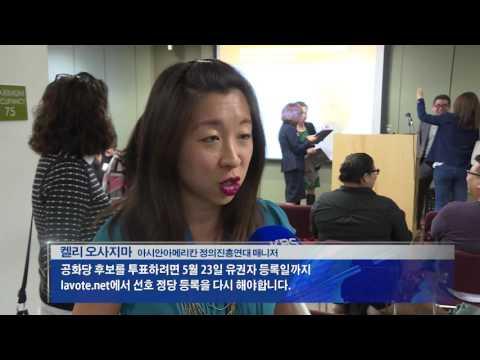 예비선거 유권자 마감 D 4  5.19.16  KBS America News