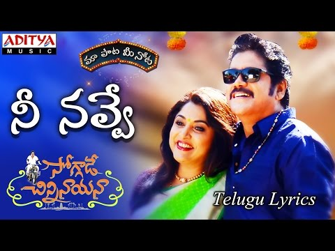 "Nee Navve Full Song With Telugu LyricsII ""మా పాట మీ నోట"" II Soggade Chinni Nayana Songs"