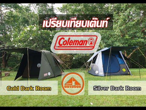 Coleman Instant Gold Darkroom VS Silver Darkroom เปรียบเทียบเต๊นท์