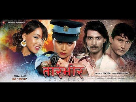 "अन्यायका बिरुद्धमा ""तारेभीर"" | New nepali movie ""Tarebhir"" Releasing on Ashar-2 || Aawaz Online TV"