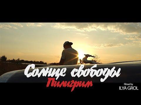 СОЛНЦЕ СВОБОДЫ (Ян Sun, WHI, Руставели) - Пилигрим