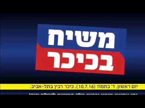 משיח בכיכר • הרב בן שמעון בראיון על העצרת