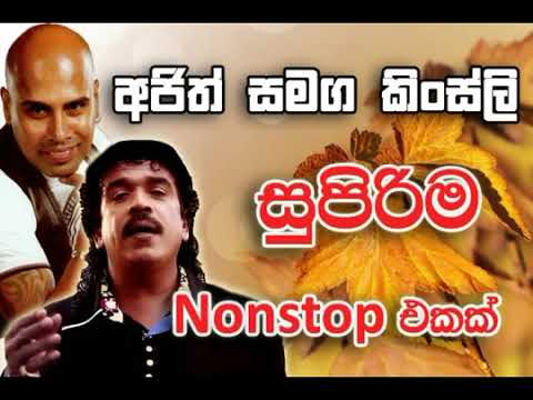Ajith Muthukumarana and Kingsley Peiris – Nonstop