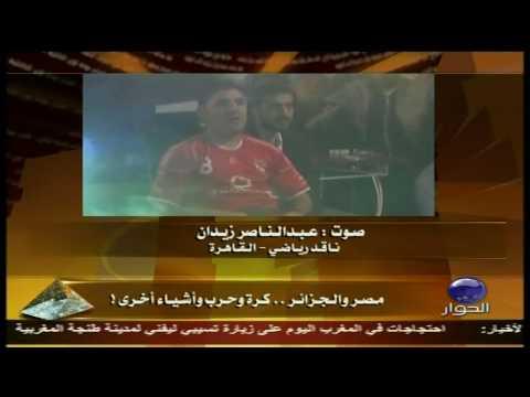 مصر و الجزائر..كرة وحرب و أشياء أخرى 3