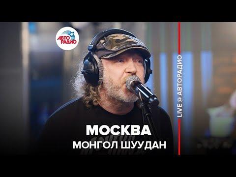 🅰️ Монгол Шуудан - Москва (LIVE @ Авторадио)