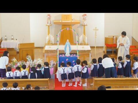 2017年 小郡カトリック幼稚園 聖母行列