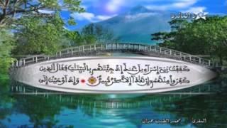 المصحف المرتل الحزب 13 للمقرئ محمد الطيب حمدان HD