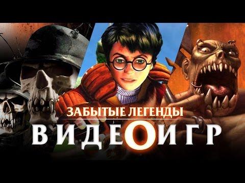 Забытые Легенды Видеоигр #4