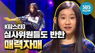 Video [K팝스타3] 심사위원들이 모두 반한 매력자매, 이채령&이채연 / 'K Pop Star 3' Review MP3, 3GP, MP4, WEBM, AVI, FLV Februari 2019