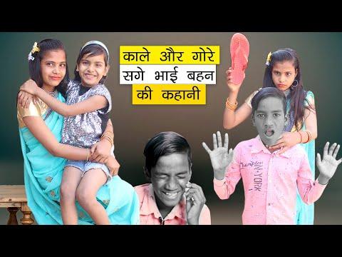काले गोरे 2 सगे भाई बहनों की कहानी l Kale Aur Gore Bhai Behan Ki Kahani l Moral Video l Emotional