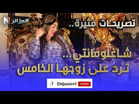 شاغلومانتي  في تصريحات نارية وحصرية، من خلال برنامج exclusive de rai مع محمد بوشوشة