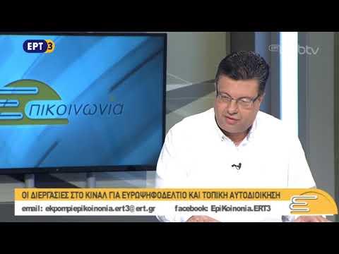 Ο Χρήστος Παπαστεργίου , υποψήφιος περιφερειάρχης Κ. Μακεδονίας στην ΕΠΙΚΟΙΝΩΝΙΑ | 15/10/2018
