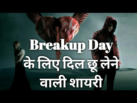 Funny quotes - Breakup Day SMS Shayari Status Quotes
