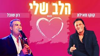 הזמרים קוקו מאילת & רון שובל - בדואט סינגל חדש - הלב שלי
