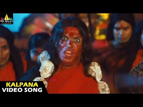 Kalpana Movie Kalpana Video Song    Upendra, Saikumar, Lakshmi Rai