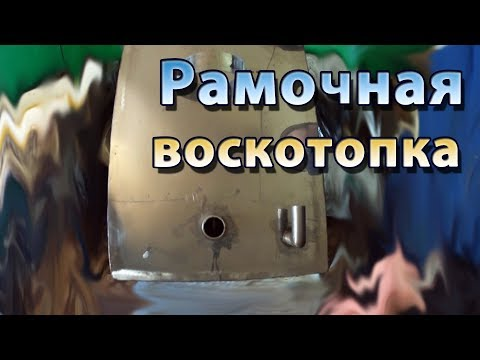 Рамочная паровая воскотопка из нержавейки на 8 рамок и другие девайсы. Готовлюсь к лету - DomaVideo.Ru