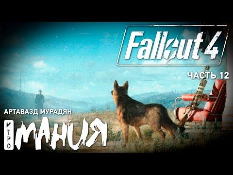Fallout 4 - приключения Геворга. Стрим Игромании Часть 12