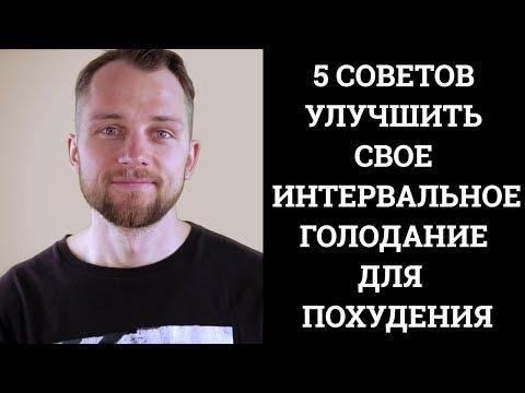 ИНТЕРВАЛЬНОЕ ГОЛОДАНИЕ   ПЕРИОДИЧЕСКОЕ ГОЛОДАНИЕ   5 СОВЕТОВ УЛУЧШИТЬ ПРОЦЕСС ПОХУДЕНИЯ - DomaVideo.Ru