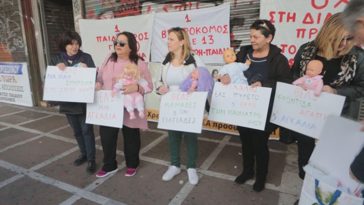Συγκέντρωση εργαζομένων του Κέντρου Βρεφών Μητέρα έξω από το Υπουργείο Εργασίας