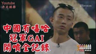 【中國有嘻哈】打臉特輯EP12番外篇 - GAI開噴全記錄