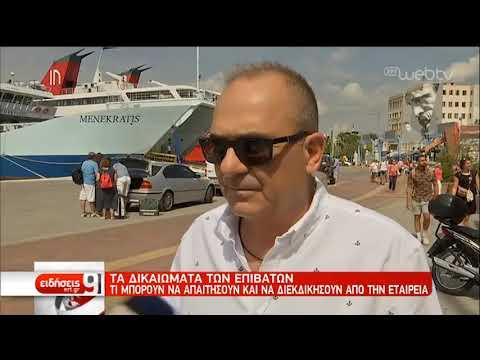 Τα δικαιώματα των επιβατών σε ακύρωση ή καθυστερήσεις δρομολογίων | 04/08/2019 | ΕΡΤ
