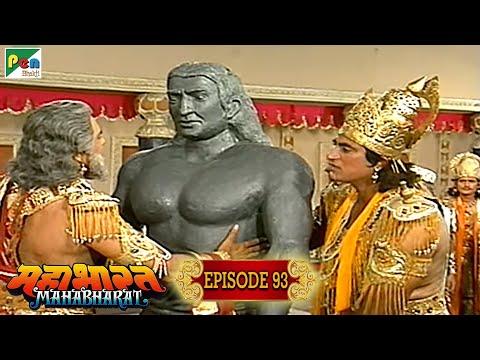 धृतराष्ट्र की भीम को मारने की कोशिश | Mahabharat Stories | B. R. Chopra | EP – 93
