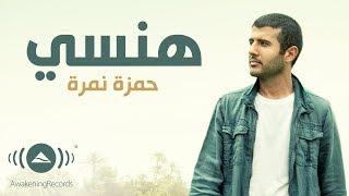 Video Hamza Namira | حمزة نمرة - هنسى (Lyrics) MP3, 3GP, MP4, WEBM, AVI, FLV Juni 2019