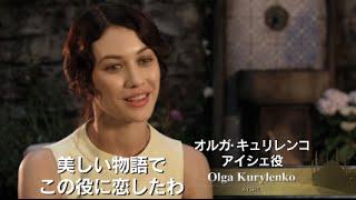 オルガ・キュリレンコが語る/映画『ディバイナー 戦禍に光を求めて』本作とラッセル・クロウの魅力