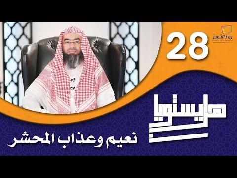 الحلقة الثامنة والعشرون نعيم وعذاب المحشر للشيخ نبيل العوضي