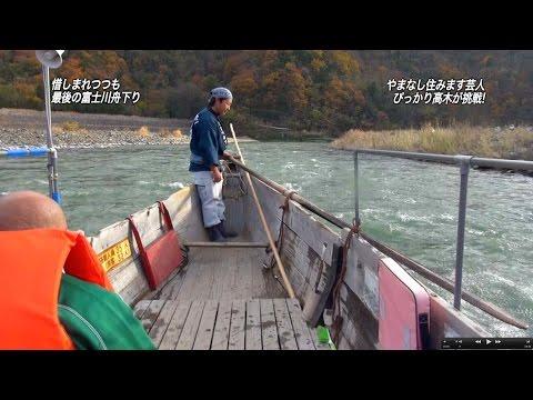 富士川舟下り最後の乗船