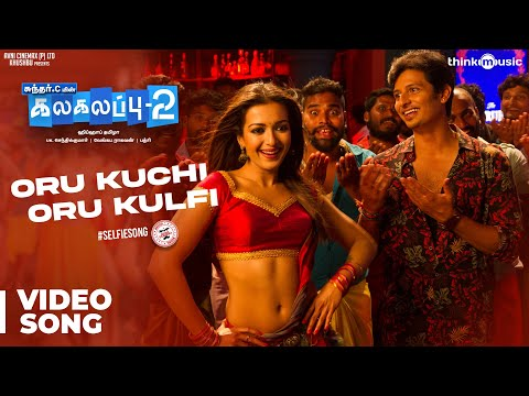 Download Kalakalappu 2 | Oru Kuchi Oru Kulfi Video Song | Hiphop Tamizha | Jiiva, Jai, Shiva, Nikki Galrani HD Mp4 3GP Video and MP3