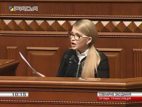 Срочное выступление Тимошенко: Це божевілля Масштабная МЕГАкоррупция 40 млрд гривен - DomaVideo.Ru