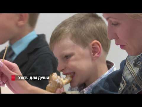 ХРУСТАЛЬНЫЙ МИР рассказал историю хлеба детям (видео)